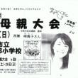 2018年 第64回 滋賀県母親大会 7月1日(日)