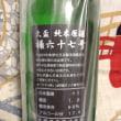 ★大和撫子と吞み比べ? 純米原酒【大盃&越乃梅里】