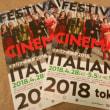 イタリア映画祭2018が開催されます(2018.4.28~5.5)@有楽町朝日ホール+大阪会場(5.27,28)