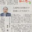 カトリック神父の日本毀損