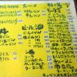 美義中華料理店(MIYOSHI)・・・(長野市稲葉) ☆ボリューム満点のらーめん定食が、うまっ!!