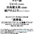 2018/03/17(土)心斎橋ブラステ 企画!