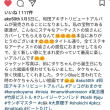 Instagram  アッコがおまかせ