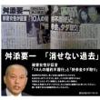 【敗北か】 東京都知事選を振り返る 【健闘か】