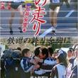 東洋大学OGでスポーツライター 石井安里が語る箱根駅伝
