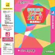 若手演出家コンクール2017 第1次審査通過者 決定!