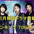 【2017年8月韓国ドラマ最新】人気ランキング TOP 10 (KOREA drama popularity ranking 10)