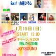 1月15日 High jinks  Singer FES