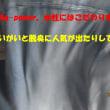 【静電気対策:服に纏わり付く静電気】実は最初知らされたのは、コインランドリーの乾燥器で奥さんの一言だったんです!