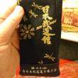 第65回全日本剣道選手権