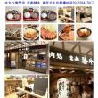 北千住で早朝から仕事、駅ナカで朝食。新しくできた店舗、「京都 勝牛」で牛吸い朝定食、なんと600円 (