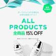 【セール】買うなら今がチャンス★~全商品15%OFF~★