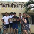 8月21日チェックアウトブログ~ゲストハウスhanahana In 宮古島~