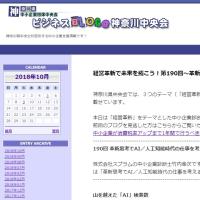 神奈川中央会ブログに「革新思考でAI/人工知能時代の仕事を考える」掲載!