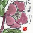 絵手紙:土筆・苺・クリスマスローズ