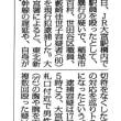 世田谷区の職員が駅員暴行容疑で逮捕される!!「〜ととらえられても仕方がない」って?