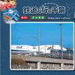 鉄道で行く千葉 第3回芝山鉄道