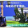 「鈴木英人博覧会2018夏in 大阪・天保山」