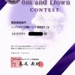 2017年6m AND Downコンテスト賞状