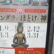 西本願寺の門前を歩く