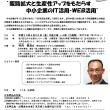 もうすぐ開催!東京品川の最新WEB活用講演に参加しよう!