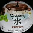 Sweets氷