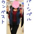 新作☆リバーシブル ダウンベスト