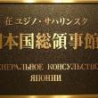 日本の科学者が北海道の養殖経験をサハリンと共有する