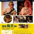 2014年10月~12月 ライブスケジュールのお知らせ