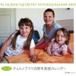 2019年チェルノブイリ救援カレンダー完成