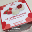本日のおやつ まるごと小粒苺のひとくちアイス(森永製菓)