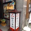 四五六菜館新館 「関羽餃子・劉備餃子」 が新館限定メニュー