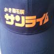 寒波軽井沢脱出 広島編