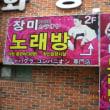 韓国では、変な?日本語の看板をよく見かけます