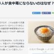 生卵を食べても日本人が食中毒にならないのはなぜ? =中国メディア