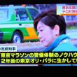 2/26 東京マラソンでテロ対策も実験していた