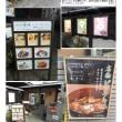 散策 「東京中心部南 320」 赤坂 都つ井