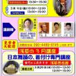 3月の専門講座日程は…/福岡・浅草