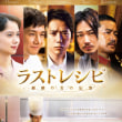 映画「ラストレシピ ~麒麟の舌の記憶~」  日本語字幕上映のご案内