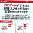 2017年6月1日郵便料金改定