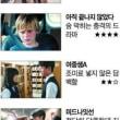 韓国内の映画 NAVER映画の人気順位 と 週末の興行成績 [6月22日(金)~6月24日(日)]