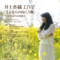 井上香織 LIVE映像 YouTube No.1
