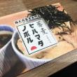 12/12 京都ラーメン 伏見稲荷 陽はまた昇る