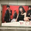 9月18日(月)のつぶやき:Silent Siren Y!で追え。(JR渋谷駅外回りホームビルボード広告)