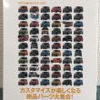 ハスラーカスタムブック Vol.3が発売されてますっ!!