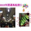 ♡♡♡新年早々に幸運が♡♡♡