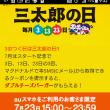 2回福島8日目(休予う日)・おっタイム!