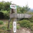 高城山、三郎が岳歩き