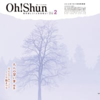 月刊Oh!Shun2月号発行!