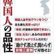 『韓国・韓国人の品性』古田博司著(ワック) いまこそ「非韓三原則」(助けず、教えず、関わらず)を日本外交の基本とせよ